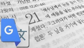 Google Translate more 100 languajes